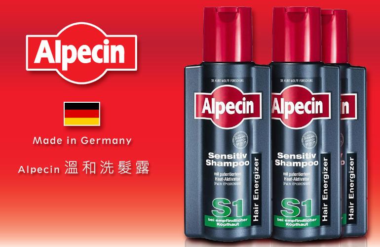 Alpecin咖啡因洗髮露250ml【德芳保健藥妝】