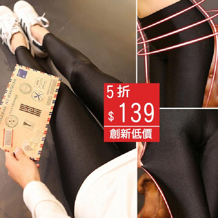 春夏百搭薄款光澤超彈力緊身內搭褲【F02625】-預購