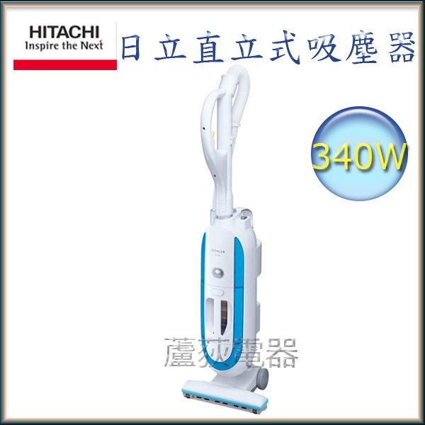 【日立~蘆荻電器】全新340W【HITACHI免紙袋直立式吸塵器】CVSP3T另售CVSJ200T.CVSJ500T.CVSJ700T