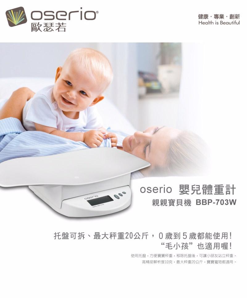 oserio.寶貝機●嬰兒體重計BBP-703W