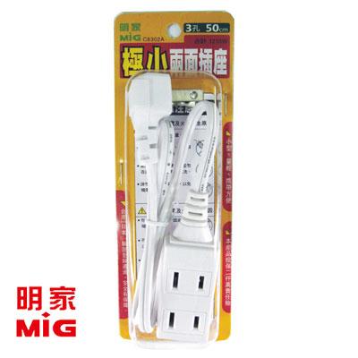 MIG明家 C8302A 3插極小兩面插座延長線 50CM / 組