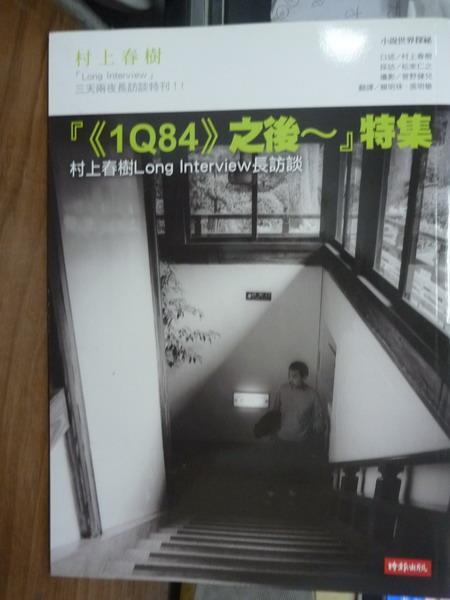 【書寶二手書T3/雜誌期刊_PAW】1Q84之後-特集_村上春樹