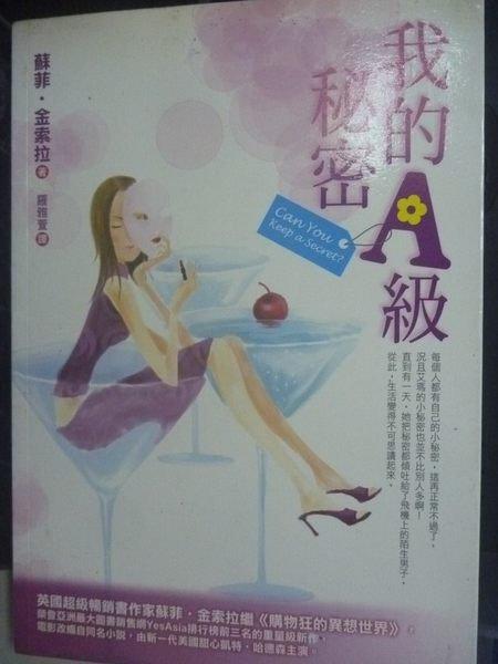 【書寶二手書T3/一般小說_JPF】我的A級秘密_蘇菲.金索拉