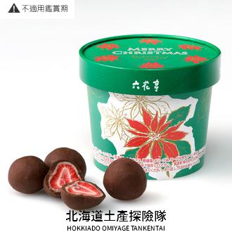 【聖誕節限量版包裝】「日本直送美食」[六花亭] 草莓巧克力 (牛奶巧克力) ~ 北海道土產探險隊~