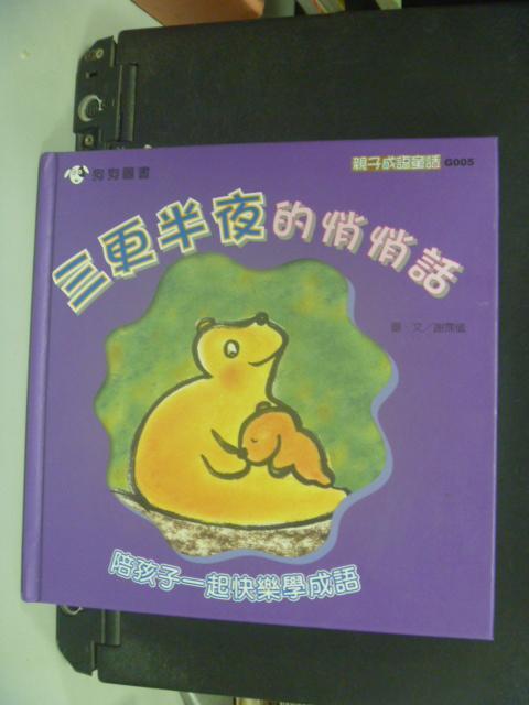 【書寶二手書T2/兒童文學_HML】三更半夜的悄悄話_謝霈儀