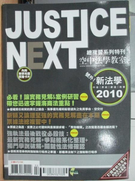 【書寶二手書T3/大學法學_QIV】Justice next空中法學教室_99海商法票據法強制執行法總複習_民99
