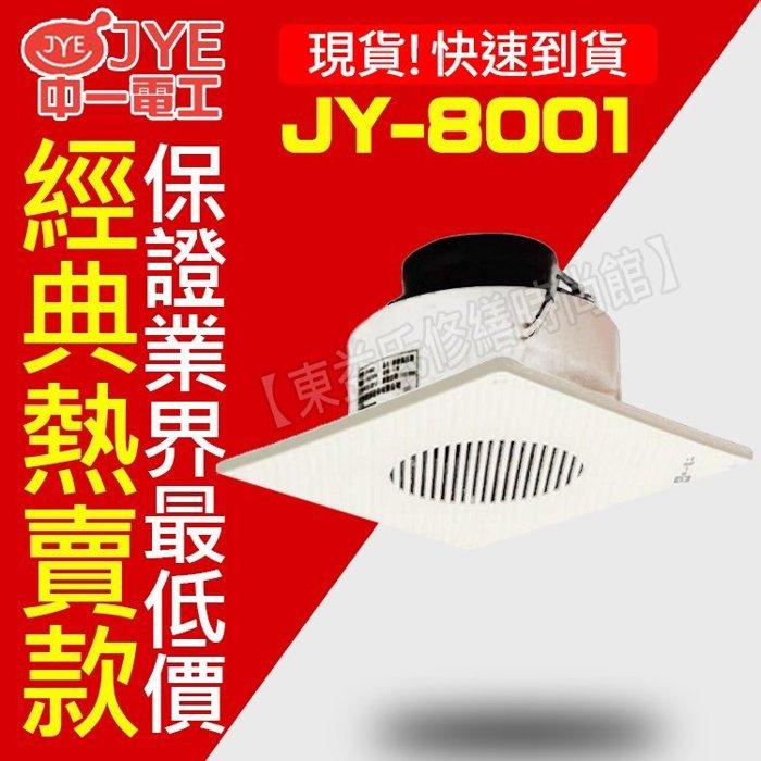 中一電工浴室排風扇JY-8001直排通風扇 換氣扇 抽風機 【東益氏】售暖風乾燥機 吊扇 輕鋼架循環扇