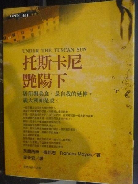 【書寶二手書T7/翻譯小說_LEQ】托斯卡尼艷陽下_芙蘭西絲梅耶思