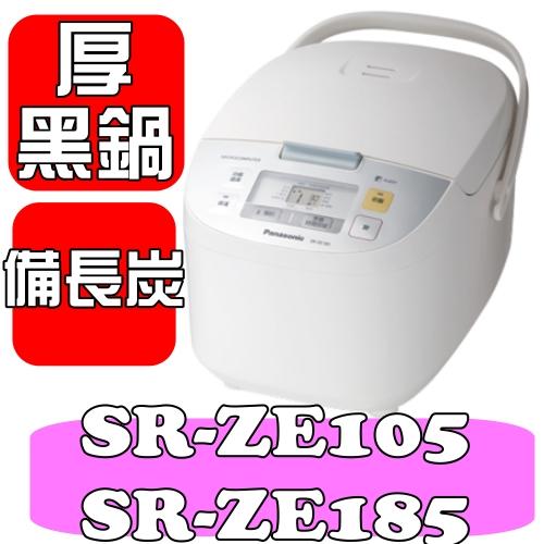 國際牌 微電腦電子鍋【SR-ZE105/SR-ZE185】