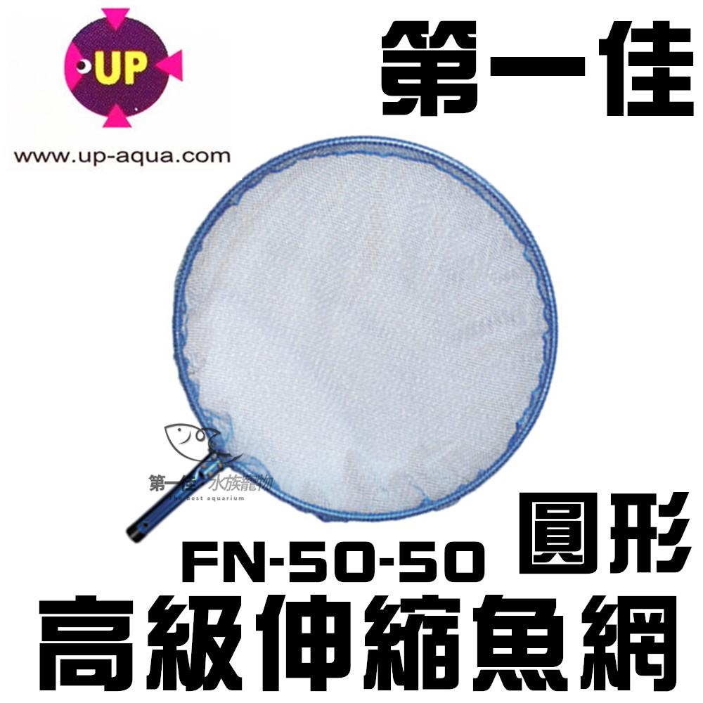[第一佳 水族寵物]台灣雅伯UP 高級伸縮魚網 超堅固大型伸縮撈網 漁網 撈魚網 圓形 FN-50-50