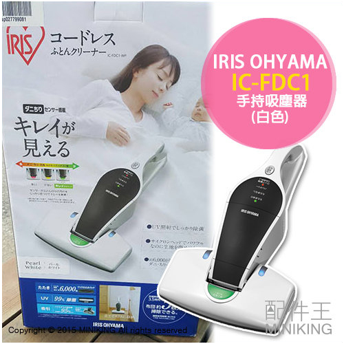 【配件王】日本代購 IRIS OHYAMA IC-FDC1 手持 無線 吸塵器 白色 除塵蟎機 充電式 棉被 殺菌