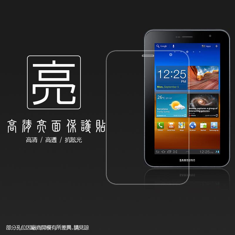 亮面螢幕保護貼 Samsung Galaxy Tab 7.0 plus P6200 保護貼