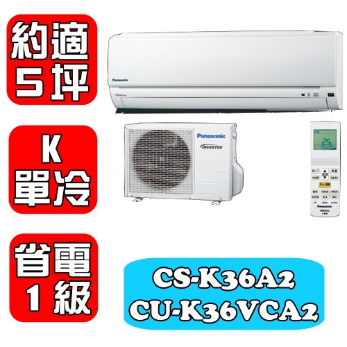 國際牌《約適5坪》〈K系列〉變頻單冷分離式冷氣【CS-K36A2/CU-K36VCA2】