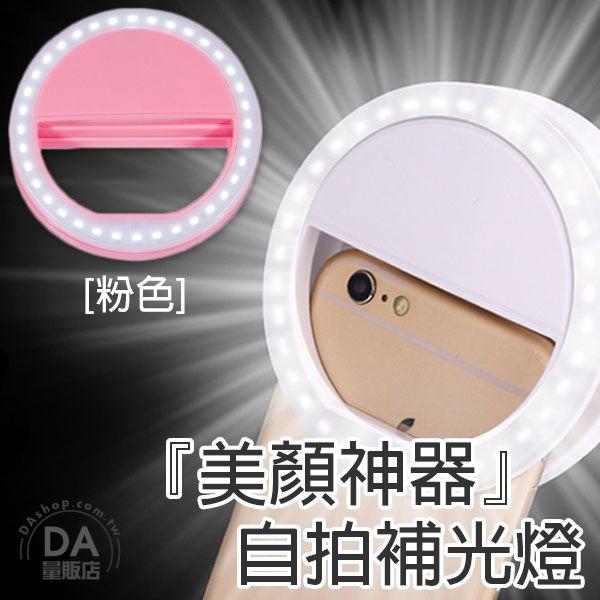 《DA量販店》聖誕禮物 美肌美顏 夜店 自拍 補光燈 自拍神器 三段補光 鏡頭夾 粉紅(80-2748)