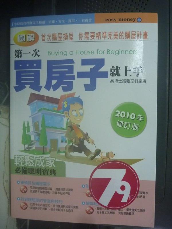 【書寶二手書T1/投資_HTN】圖解第一次買房子就上手_易博士編輯部