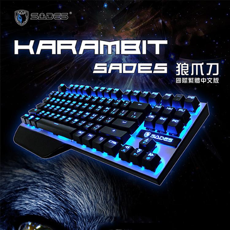 [喬傑數位]SADES 賽德斯 機械式鍵盤 狼爪刀 中文版 /黑/紅/茶軸 全藍光 呼吸燈