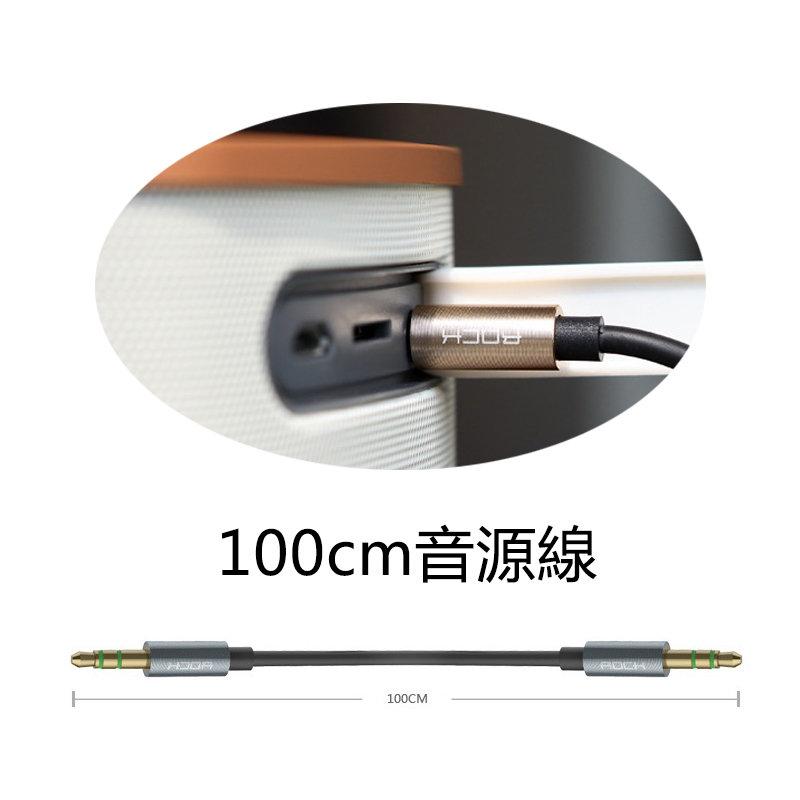 ROCK 音源線 音頻線 iPhone 音源線 公對公 3.5mm 喇叭線 車用 車載 鋁合金 音響線