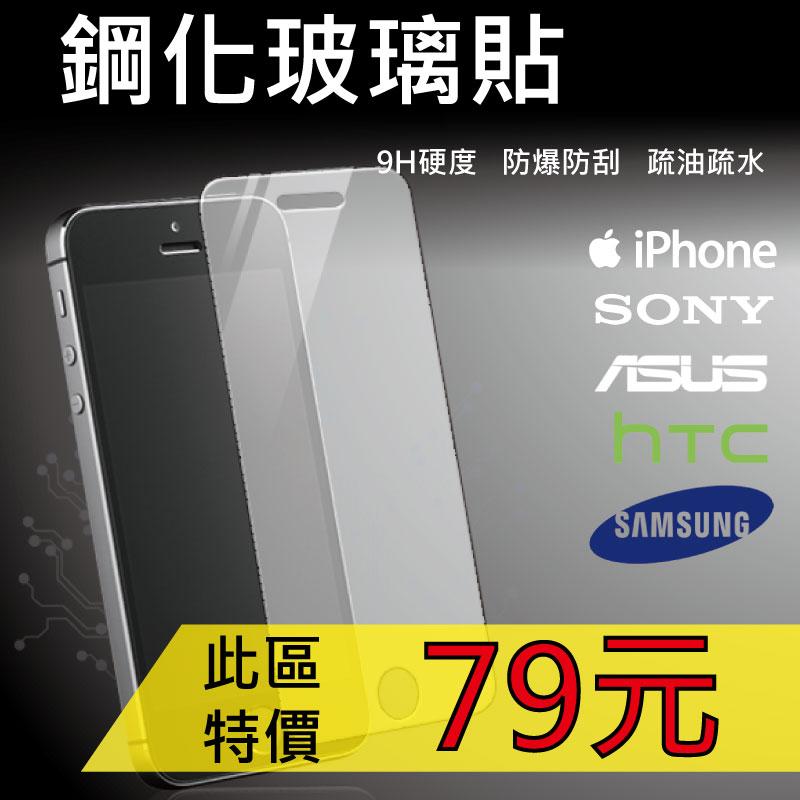 【5片免運】 ASUS  Zenfone 系列  9H鋼化玻璃膜