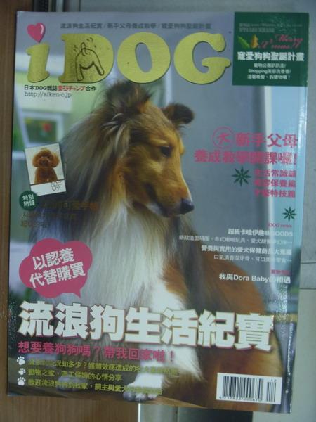【書寶二手書T1/寵物_PGO】I DOG愛狗誌_以認養代替購買流浪狗生活紀實等