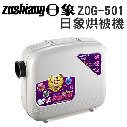 日象 ZOG-501 觸控式烘被機