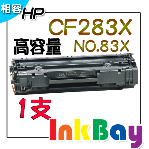 HP CF283X(NO.83X) 高容量相容環保碳粉匣 一支 適用:M225dw / M201dw