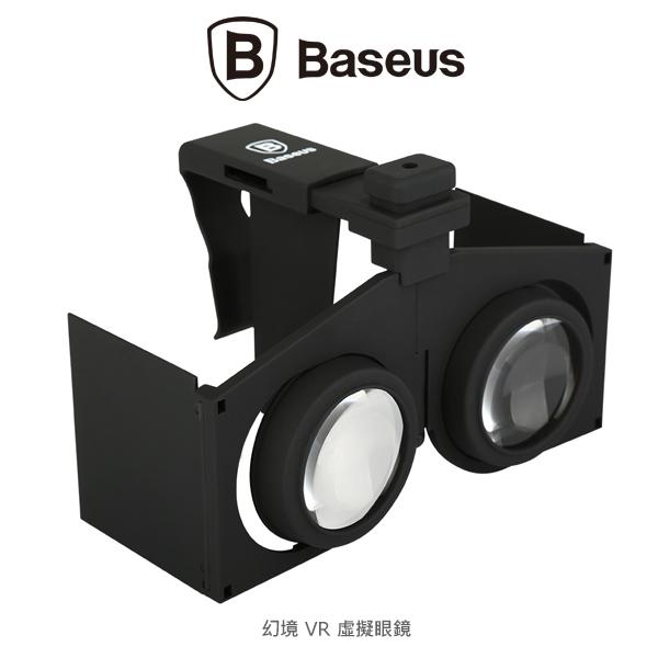 BASEUS 倍思 幻境 VR 虛擬眼鏡 IMAX 360度全景 身歷其境 虛擬3D~斯瑪鋒數位~