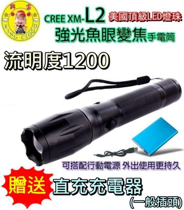"""興雲網購【27035】美國CREE XM-L2強光魚眼變焦手電筒 流明1200 登山/夜騎/露營【單賣】""""贈直充充電器"""""""