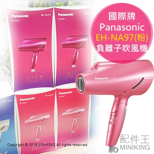 【配件王】現貨粉 Panasonic 吹風機 國際牌 EH-NA97 負離子吹風機 另售CNA97 非NA96