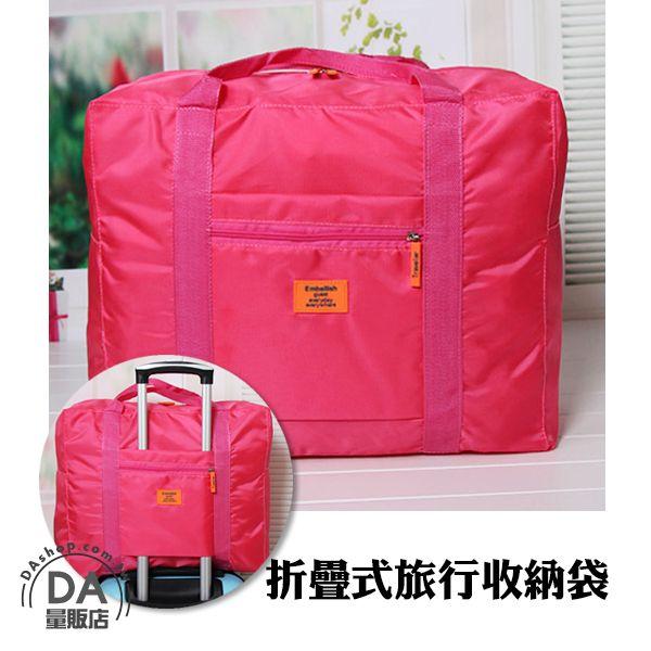 《DA量販店》韓版 旅行包 外掛 拉桿包 收納袋 家居 旅行 收納包 桃紅(V50-1184)