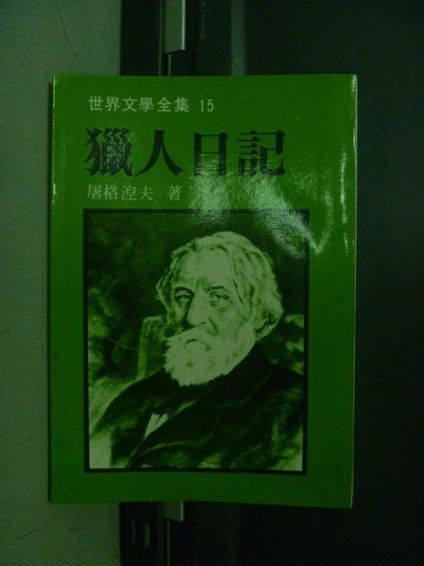 【書寶二手書T3/翻譯小說_ONR】獵人日記_屠格涅夫