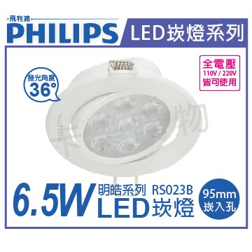 PHILIPS飛利浦 LED 明皓 RS023B 6.5W 2700K 黃光 36度 全電壓 9.5cm 崁燈 _ PH430537