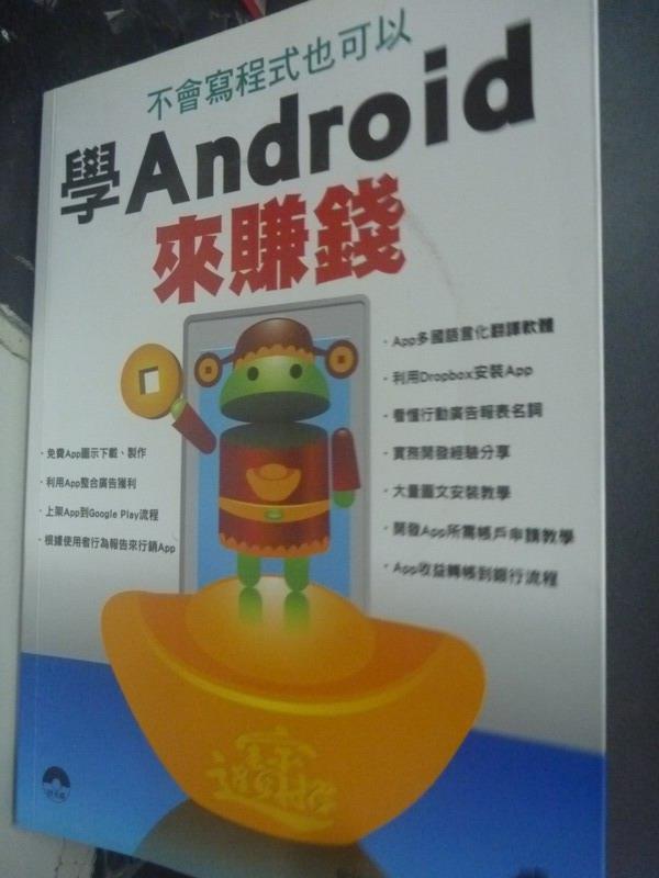 【書寶二手書T1/電腦_ZBC】不會寫程式也可以學 Android 來賺錢_無臉男的電腦教學_附光碟
