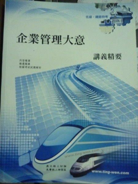 【書寶二手書T3/進修考試_PFU】企業管理大意講義精要_王貞元