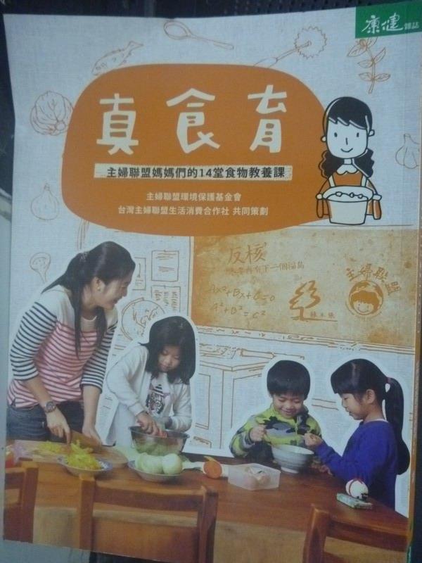 【書寶二手書T1/親子_ZHK】真食育:主婦聯盟媽媽們的14堂食物教養課