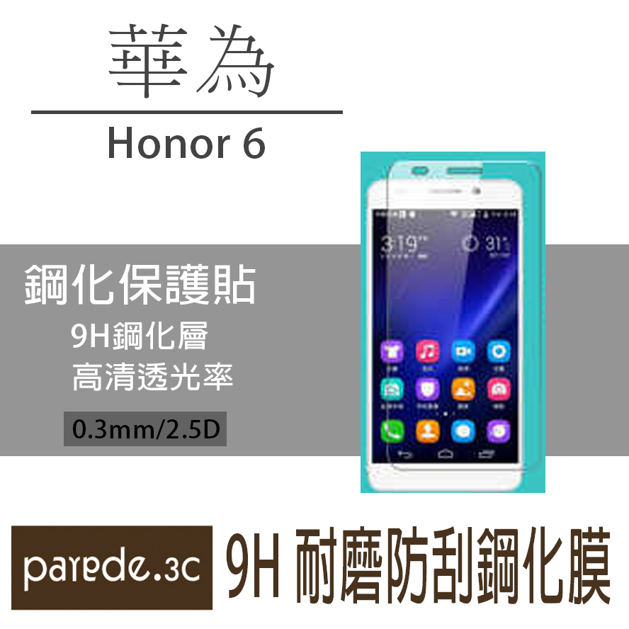 華為 Honor6 9H鋼化玻璃膜 螢幕保護貼 貼膜 手機螢幕貼 保護貼【Parade.3C派瑞德】