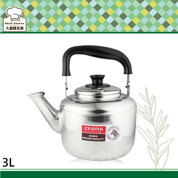 斑馬牌世紀笛音壺3L開水壺不銹鋼茶壺-大廚師百貨