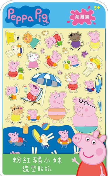 粉紅豬小妹 造型貼紙─海灘篇