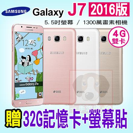 SAMSUNG Galaxy J7 (2016 年新版) 贈32G記憶卡+螢幕貼 4G 雙卡雙待 智慧型手機 免運費