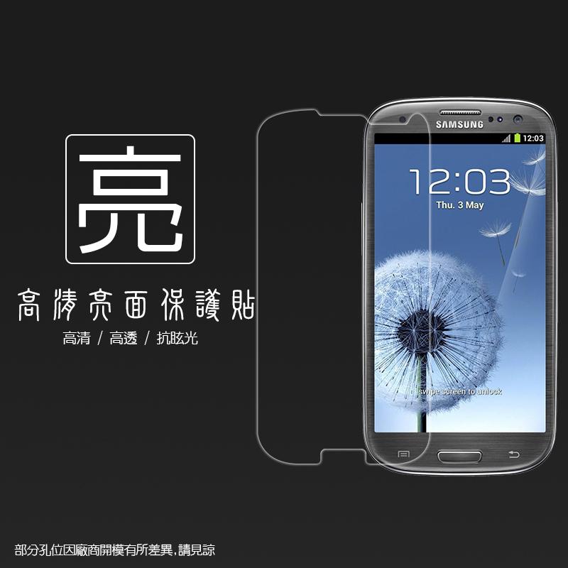 亮面螢幕保護貼 Samsung Galaxy S3 i9300/亞太 S3 i939  保護貼