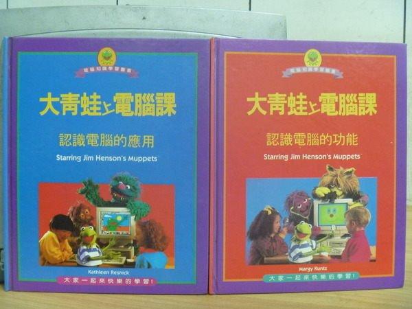 【書寶二手書T3/少年童書_XCN】大青蛙上電腦課_認識電腦的應用_認識電腦的功能_2本合售