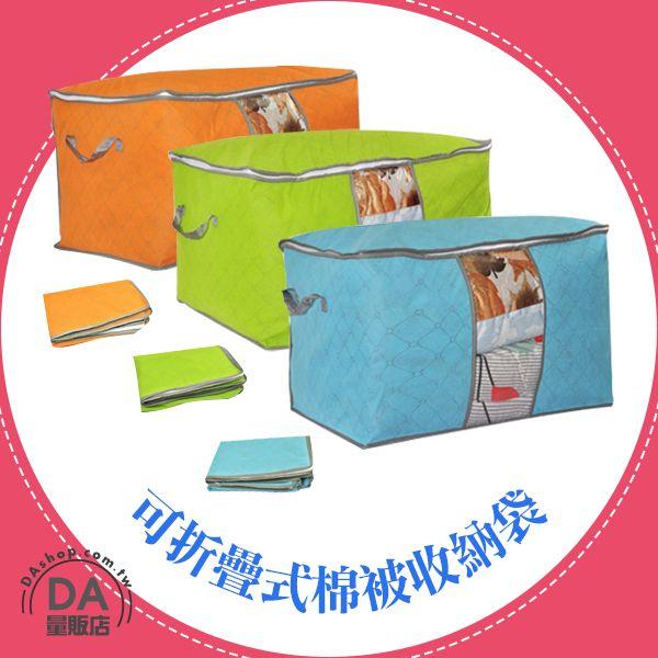 《DA量販店》棉被 衣物 收納袋 收納盒 置物箱 收納箱 整理袋 收納袋 儲存袋(79-0504)