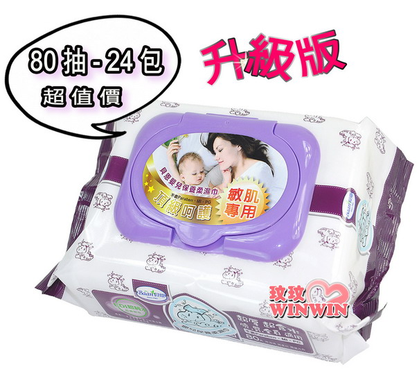 貝恩嬰兒保養柔濕巾EDI超純水濕紙巾超厚型80抽 「24包」升級新上市,加強超厚尺寸