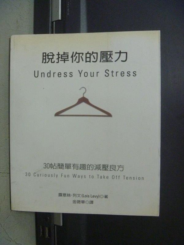 【書寶二手書T5/心靈成長_ODO】脫掉你的壓力-30帖簡單有趣的減壓良方_露意絲列文