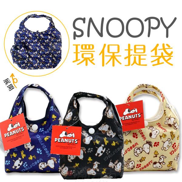 [日潮夯店] 日本正版進口 史努比 SNOOPY 環保 購物袋 手提袋 三色
