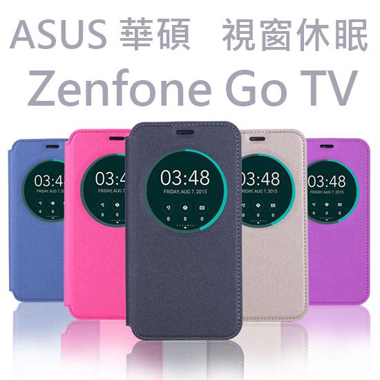 【自動吸合】華碩 ASUS Zenfone Go TV ZB551KL X013DB 視窗休眠皮套/書本式翻頁/保護套/支架斜立展示/軟套/原廠視窗功能