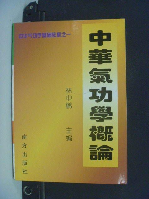 【書寶二手書T2/體育_KBF】中華氣功學概論_簡體版_林中鵬