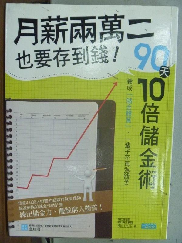 【書寶二手書T5/投資_MOB】月薪兩萬二也要存到錢90天10倍儲金術
