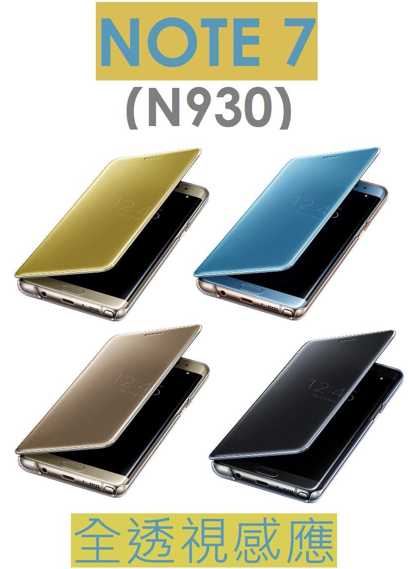 【原廠吊卡盒裝】三星 Samsung Galaxy Note7 (N930) 原廠全透視感應皮套 NOTE 7 原廠皮套 側掀保護套 ALL CLEAR VIEW