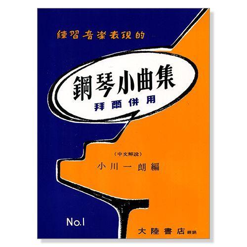 【非凡樂器】P303 鋼琴小曲集【1】拜爾併用-練習音樂表現的