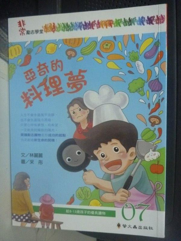 【書寶二手書T8/兒童文學_IED】亞奇的料理夢_林麗麗